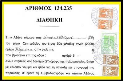 Greek Will & Probate lawyer